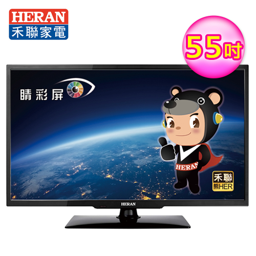 【HERAN禾聯】55型FullHD LED液晶顯示器+視訊盒(HD-55DF1)