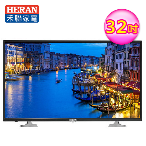 HEARN 禾聯 HD-32DF9 32吋IPS 液晶電視