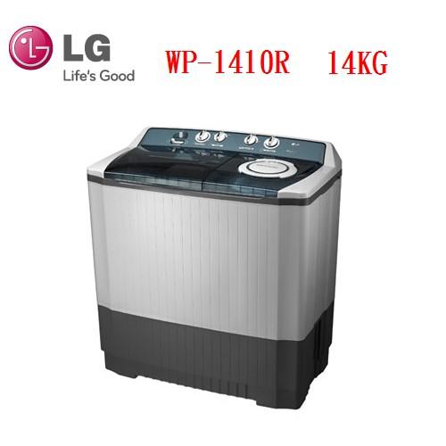 【LG樂金】14kg雙槽洗衣機WP-1410R-網