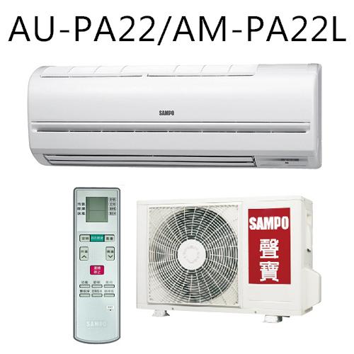 買就送【SAMPO聲寶】3-5坪定頻分離式冷氣AU-PA22/AM-PA22L-