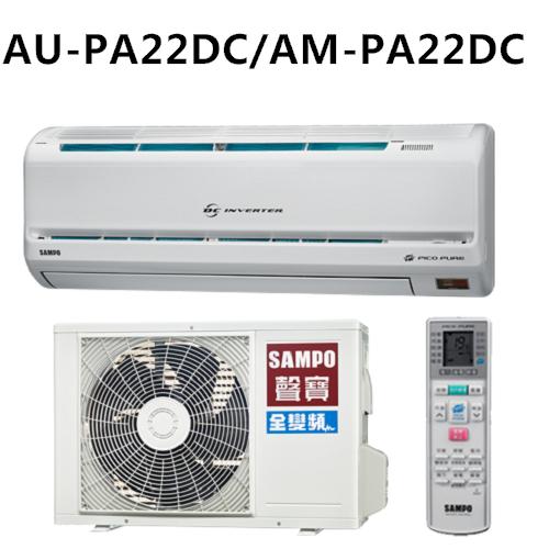 雙重送【SAMPO聲寶】3-5坪變頻冷暖分離式冷氣AU-PA22DC/AM-PA22DC-