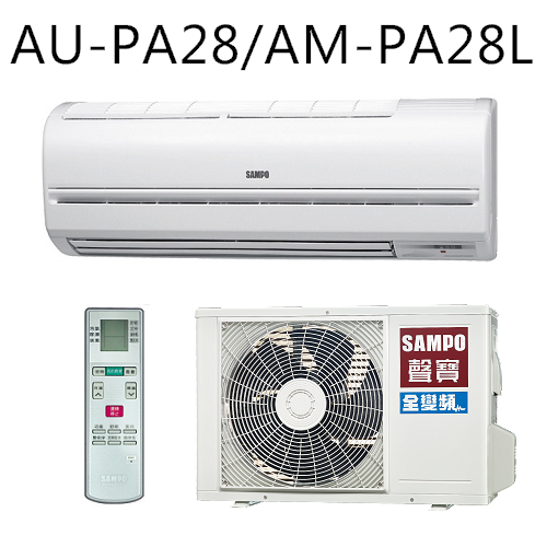 【SAMPO聲寶】4-6坪定頻分離式冷氣AU-PA28/AM-PA28L-