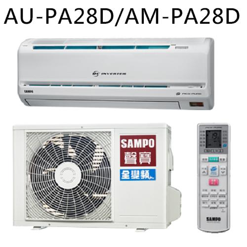買就送【SAMPO聲寶】4-6坪變頻分離式冷氣AU-PA28D/AM-PA28D-