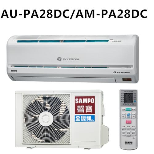 雙重送【SAMPO聲寶】4-6坪變頻冷暖分離式冷氣AU-PA28DC/AM-PA28DC-