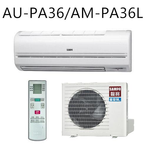 買就送~SAMPO聲寶~5~7坪定頻分離式冷氣AU~PA36AM~PA36L~