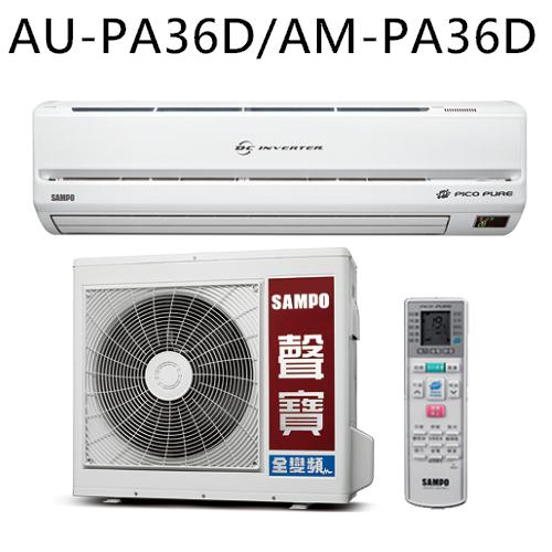 雙重送【SAMPO聲寶】5-7坪變頻分離式冷氣AU-PA36D/AM-PA36D-