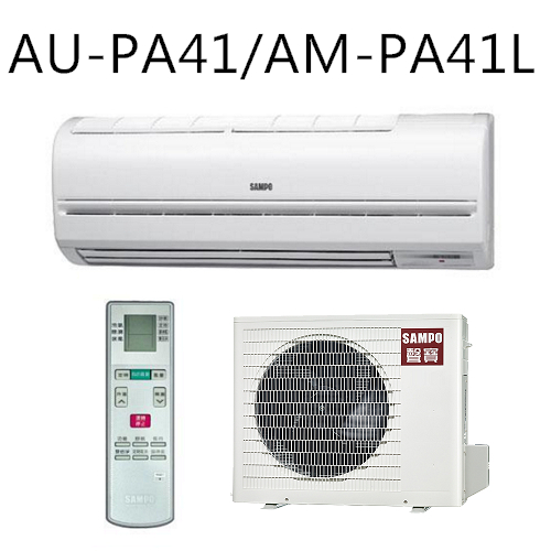 買就送~SAMPO聲寶~6~8坪定頻分離式冷氣AU~PA41AM~PA41L~