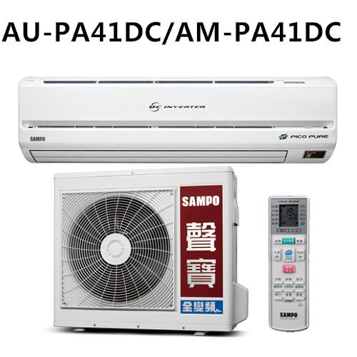 雙重送【SAMPO聲寶】6-8坪變頻冷暖分離式冷氣AU-PA41DC/AM-PA41DC-