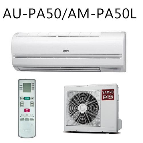 買就送~SAMPO聲寶~8~10坪定頻分離式冷氣AU~PA50AM~PA50L~