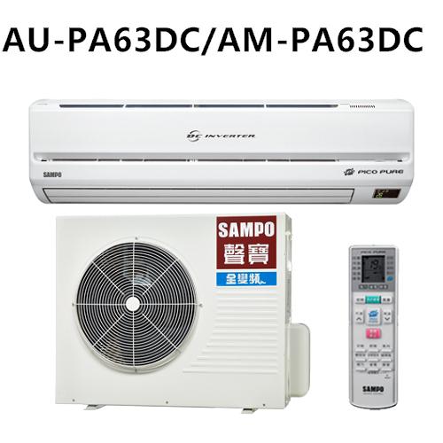 【SAMPO聲寶】10-13坪變頻冷暖分離式冷氣AM-PA63DC/AU-PA63DC-