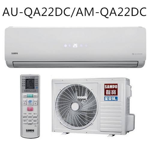 雙重送【SAMPO聲寶】3-5坪變頻分離式冷暖冷氣AU-QA22DC/AM-QA22DC-