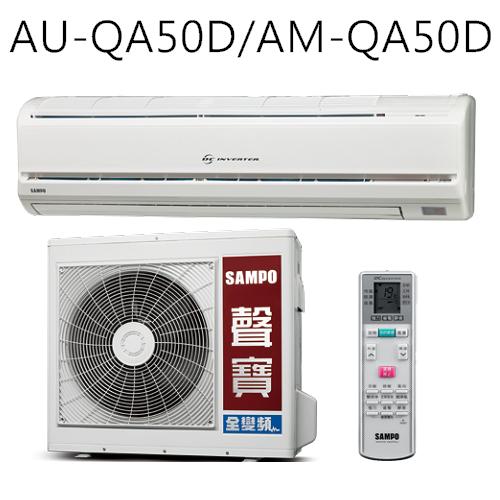【SAMPO聲寶】8-10坪變頻分離式冷氣AM-QA50D/AU-QA50D-網