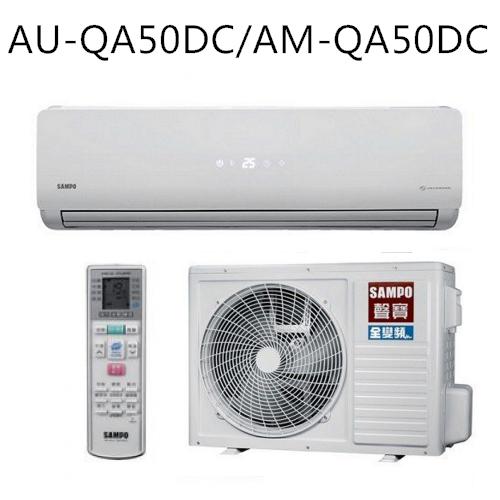 買就送【SAMPO聲寶】8-10坪變頻分離式冷暖冷氣AU-QA50DC/AM-QA50DC-