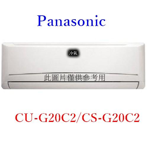 【Panasonic國際】2-3坪定頻分離式冷氣CU-G20C2/CS-G20C2-