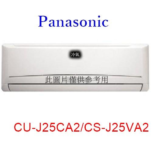 【Panasonic國際】4-5坪變頻冷專分離式冷氣CU-J25CA2/CS-J25VA2-