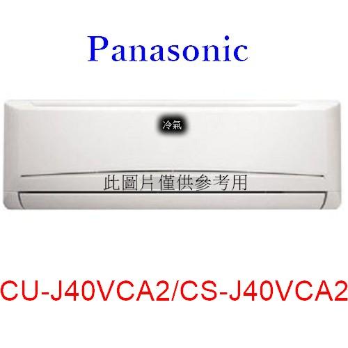 【Panasonic國際】 6-8坪變頻冷專分離式冷氣CU-J40VCA2/CS-J40VA2-