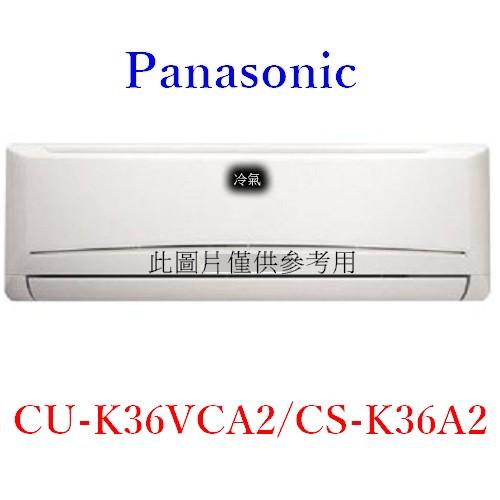 好禮五選一【Panasonic國際】5-6坪變頻冷專分離式冷氣CU-K36VCA2/CS-K36A2