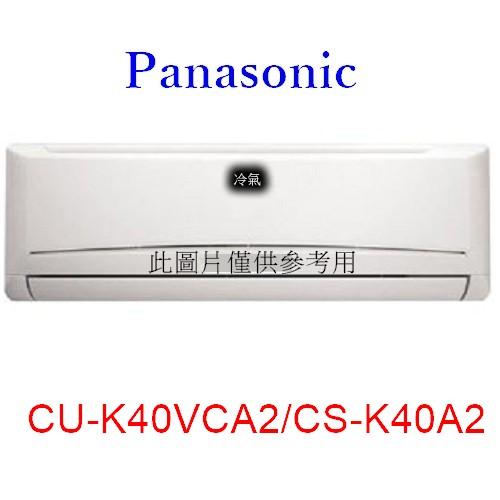 【Panasonic國際】6-7坪變頻冷專分離式冷氣CU-K40VCA2/CS-K40A2-