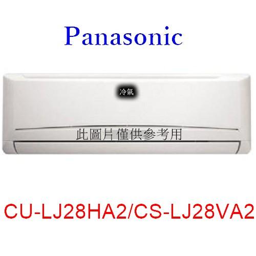 【Panasonic國際】4-5坪變頻冷暖分離式冷氣CU-LJ28HA2/CS-LJ28VA2-