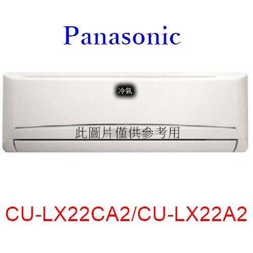 【Panasonic國際】3-4坪變頻冷專分離式冷氣CU-LX22CA2/CS-LX22A2-網