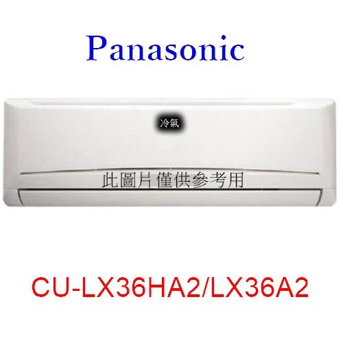 好禮五選一【Panasonic國際】5-6坪變頻冷暖分離式冷氣CU-LX36HA2/CS-LX36A2-
