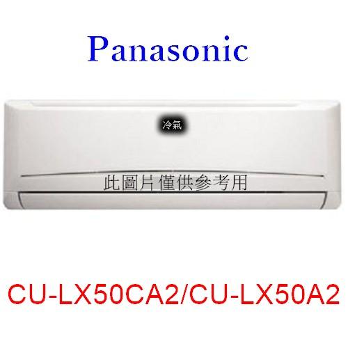 【Panasonic國際】7-8坪變頻冷專分離式冷氣CU-LX50CA2/CS-LX50A2-