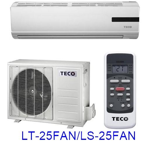 買就送【TECO東元】5-6坪定頻單冷分離式LT-25FAN/LS-25FAN