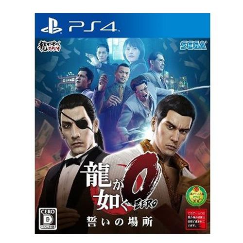 PS4 人中之龍0 誓言的場所 中文版