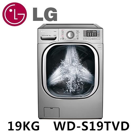 雙重送【LG 樂金】19kg蒸氣變頻洗脫烘滾筒洗衣機WD-S19TVD