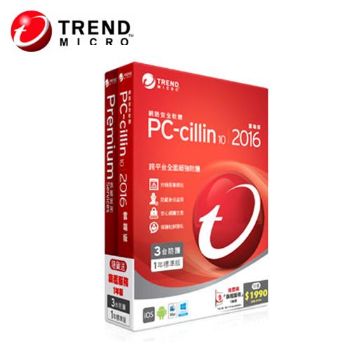PC-cillin10-2016 1Y3U 標準服務包