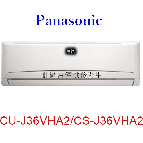 ~Panasonic國際~5~6坪變頻分離式冷暖冷氣CU~J36VHA2CS~J36VA2