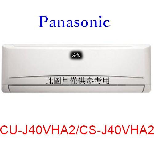 【Panasonic國際】6-7坪變頻冷暖分離式冷氣CU-J40VHA2/CS-J40A2-