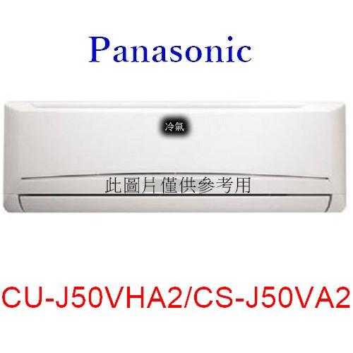 【Panasonic國際】7-8坪變頻冷暖分離式冷氣CU-J50VHA2/CS-J50A2-