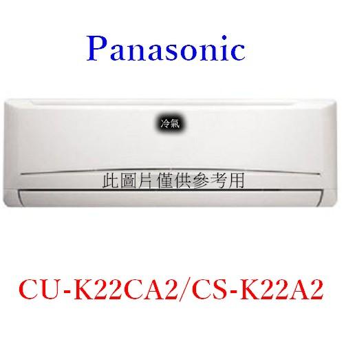 【Panasonic國際】2-3坪變頻冷專分離式冷氣CU-K22CA2/CS-K22A2-