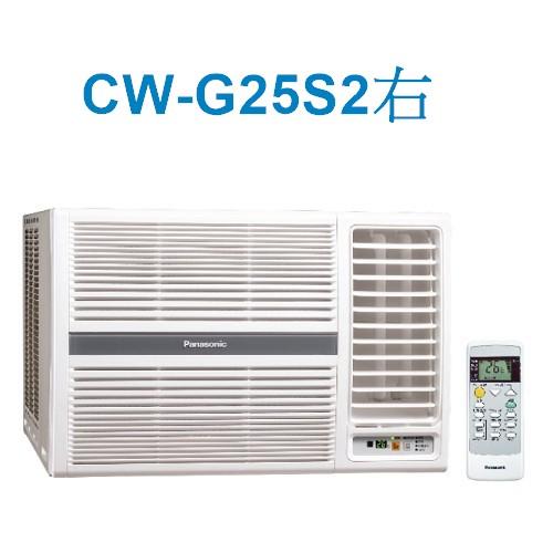 好禮五選一【Panasonic國際】2-4坪右吹定頻窗型冷氣CW-G25S2