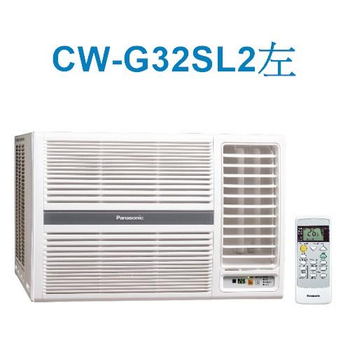 好禮五選一~Panasonic國際~4~5坪左吹定頻窗型冷氣CW~G32SL2~
