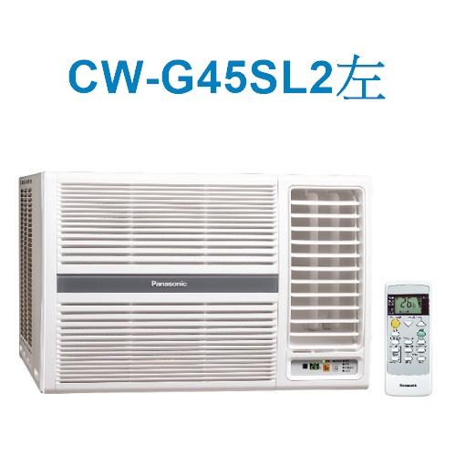 好禮五選一~Panasonic國際~7~9坪定頻左吹式窗型冷氣CW~G45SL2~
