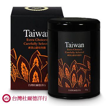 嚴選凍頂山碳培烏龍茶【75g】