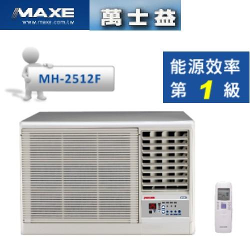 ~MAXE萬士益~3~5坪定頻右吹窗型冷氣MH~2512F