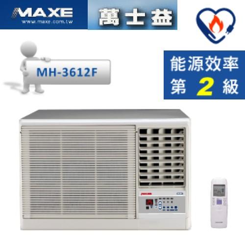 好禮送【MAXE萬士益】5-7坪定頻右吹窗型冷氣MH-3612F