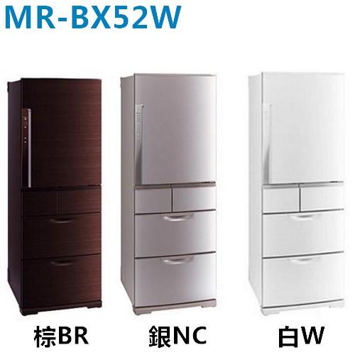 【MITSUBISHI三菱】520L日製五門變頻冰箱MR-BX52W(白WC)/(銀NC)/(棕BR)-網