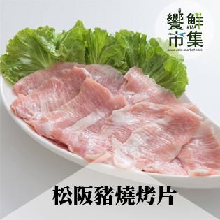 《饗鮮市集》松阪豬燒烤片