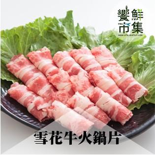 《饗鮮市集》美國頂級雪花牛火鍋片