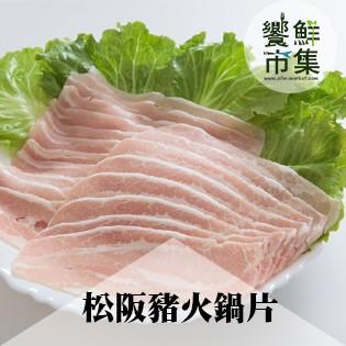 《饗鮮市集》松阪豬火鍋片