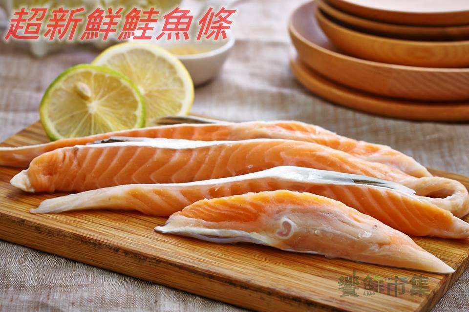鮮嫩智利鮭魚腹條肚條 300g包
