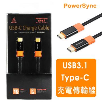 群加 包爾星克CUBCKCR0015C Type-C TO Type-C USB 3.1 尊爵版 1.5M
