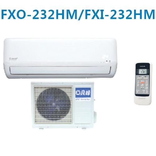 好禮送~良峰~3~5坪變頻冷暖分離式FXO~232HMFXI~232HM