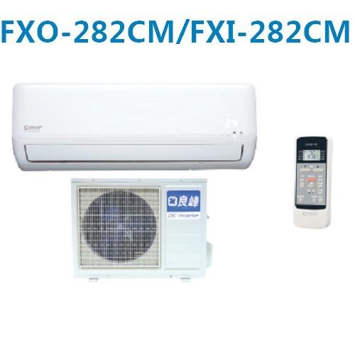 【良峰】4-6坪變頻分離式FXO-282CM/FXI-282CM