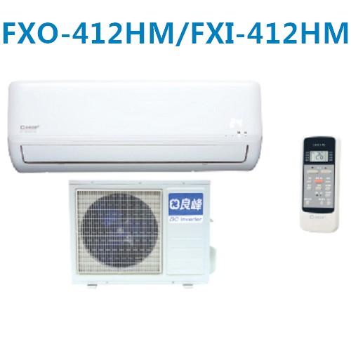 好禮送~【良峰】6-8坪變頻冷暖分離式FXO-412HM/FXI-412HM