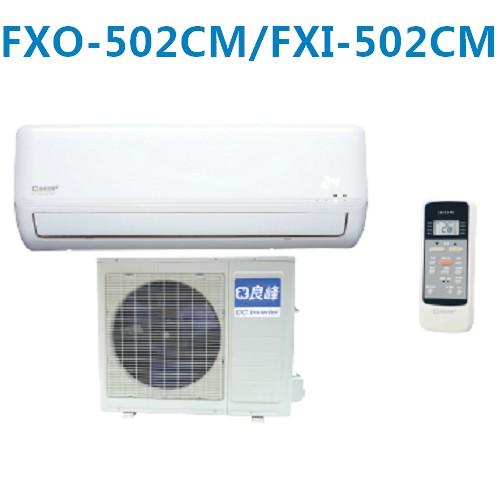 【良峰】7-9坪變頻分離式FXO-502CM/FXI-502CM